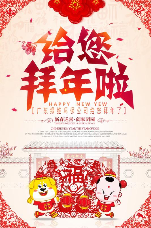 春节快乐.jpg