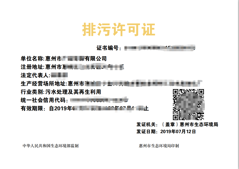 排污许可证1.png
