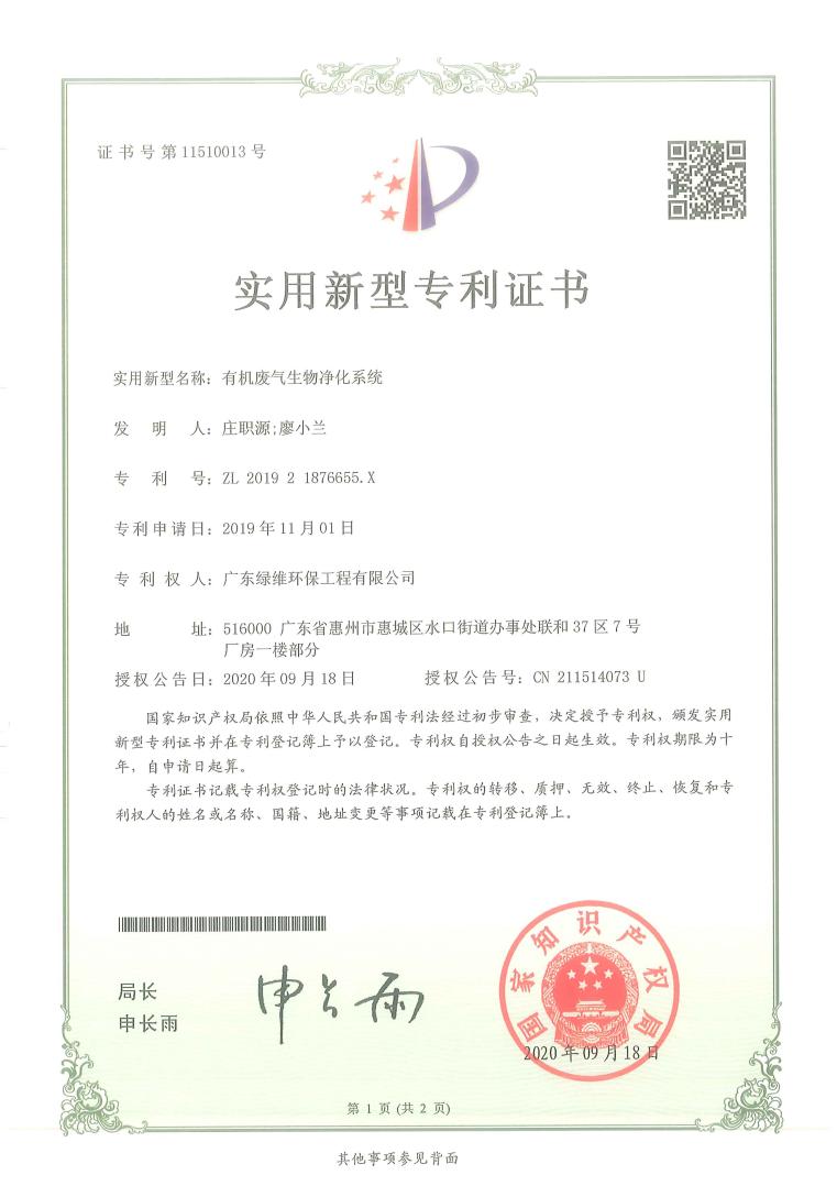实用新型专利证书-有机废气生物净化系统正面1.jpg.png