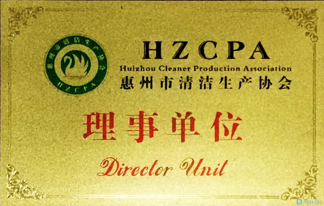 惠州市清洁生产协会理事单位.jpg