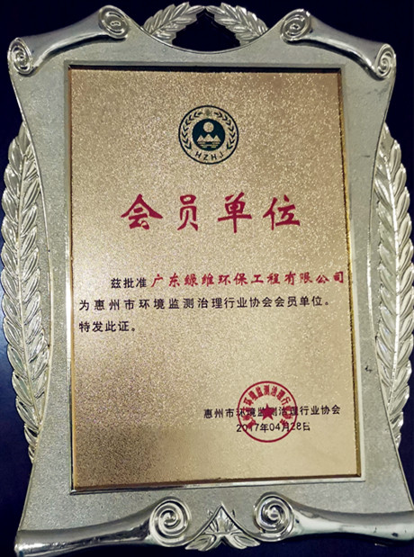 环境监测治理行业协会会员单位.jpg