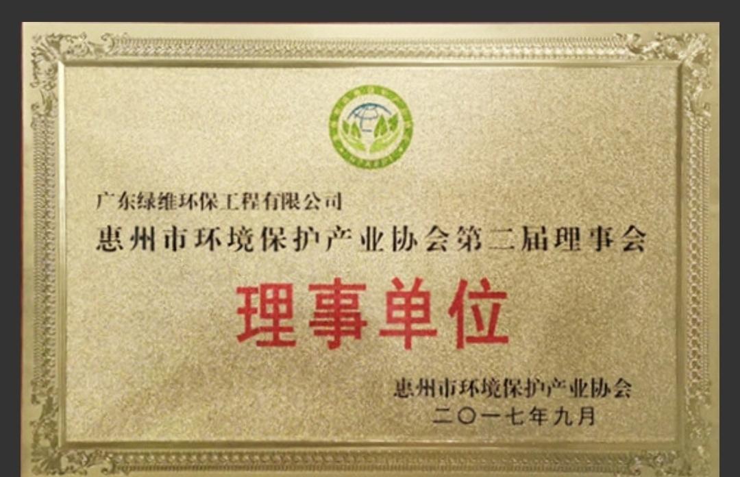 环境保护协会第二届理事会理事单位.jpg